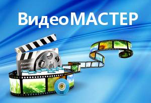 ВидеоМАСТЕР 9.15 / 8.0 x86/x64