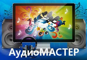 АудиоМастер 2.0 En/Rus